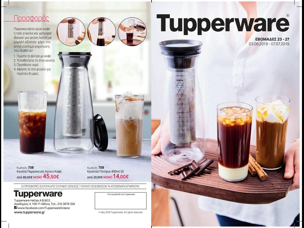 a5e2bf68b7a Απίθανες προσφορές και δώρα επιδείξεων Tupperware τον Ιούνιο!