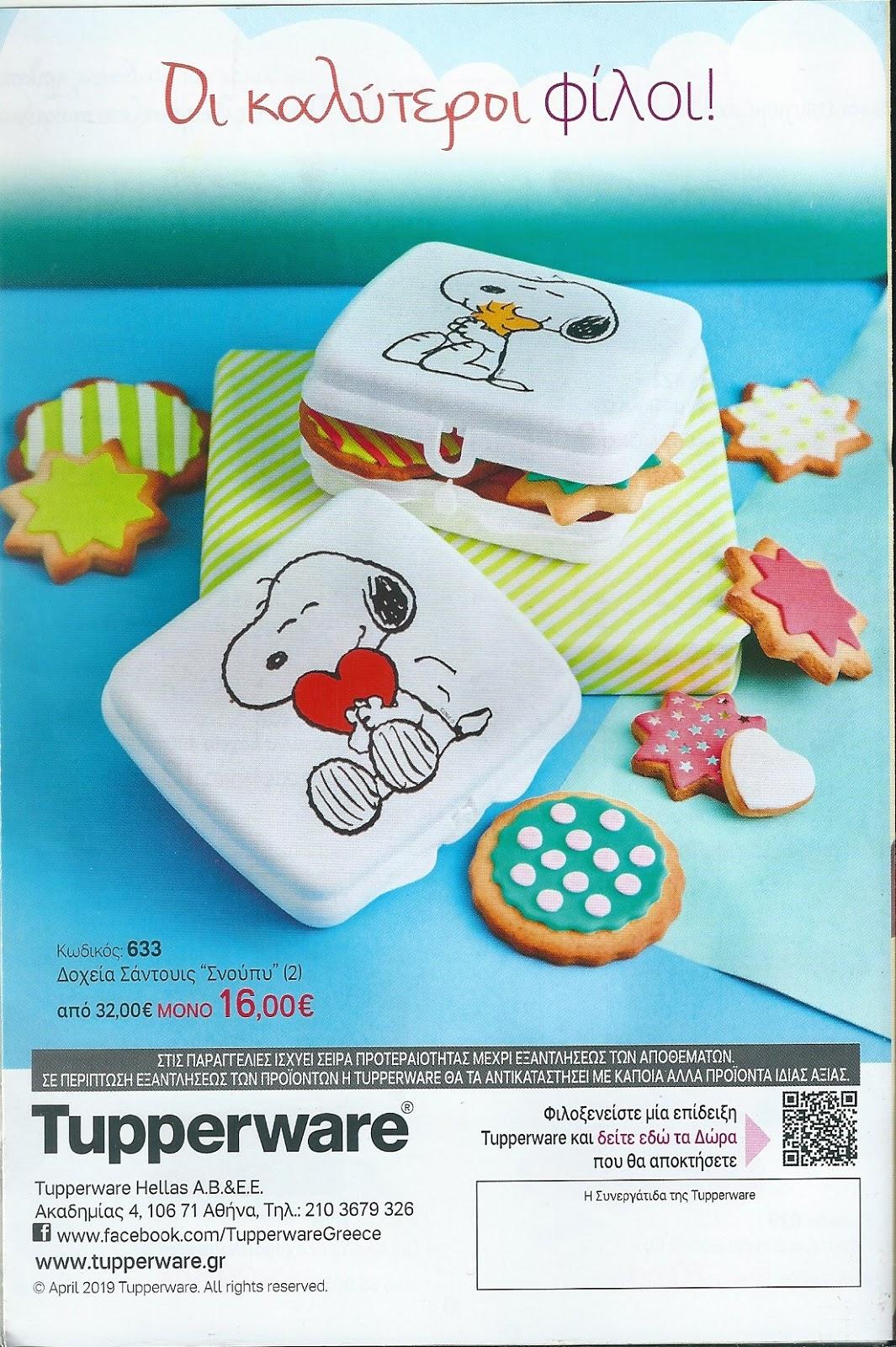 59698eaca12d Νέες προσφορές Tupperware για το παιδί και τη μαμά!