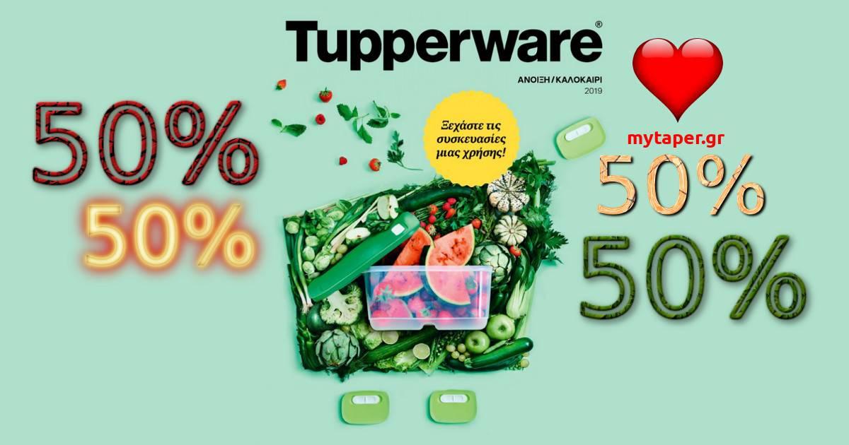 f38e3c95b71 Μην το χάσετε - Όλος ο κατάλογος Tupperware τώρα με έκπτωση 50%!
