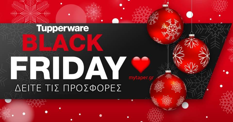 de20296035d1 Black Friday Tupperware με τρελές εκπτώσεις! | Tupperware προσφορές ...