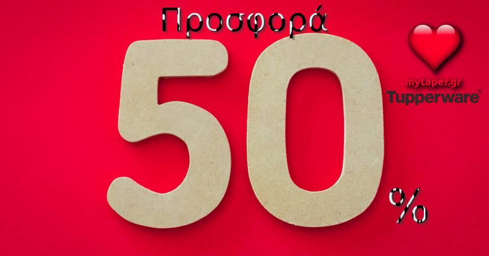 1e5f412315 Νέα προσφορά  50 προϊόντα Tupperware στη μισή τιμή μέχρι τις 17 Απριλίου!